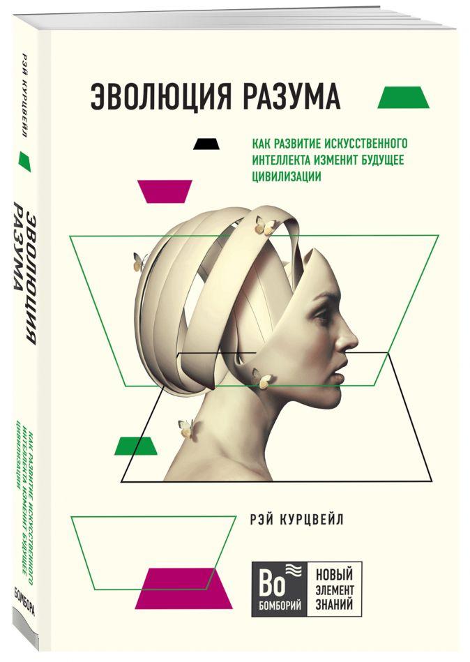 Рэй Курцвейл - Эволюция разума обложка книги