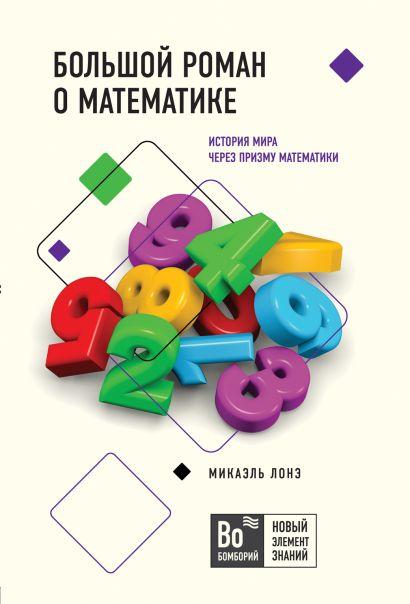 Большой роман о математике - фото 1