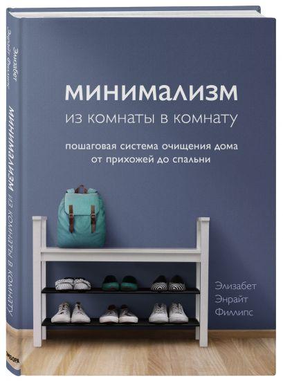 Минимализм из комнаты в комнату: пошаговая система очищения дома от прихожей до спальни - фото 1