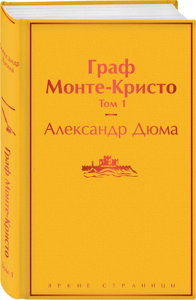 Александр Дюма - Граф Монте-Кристо. Том 1 обложка книги