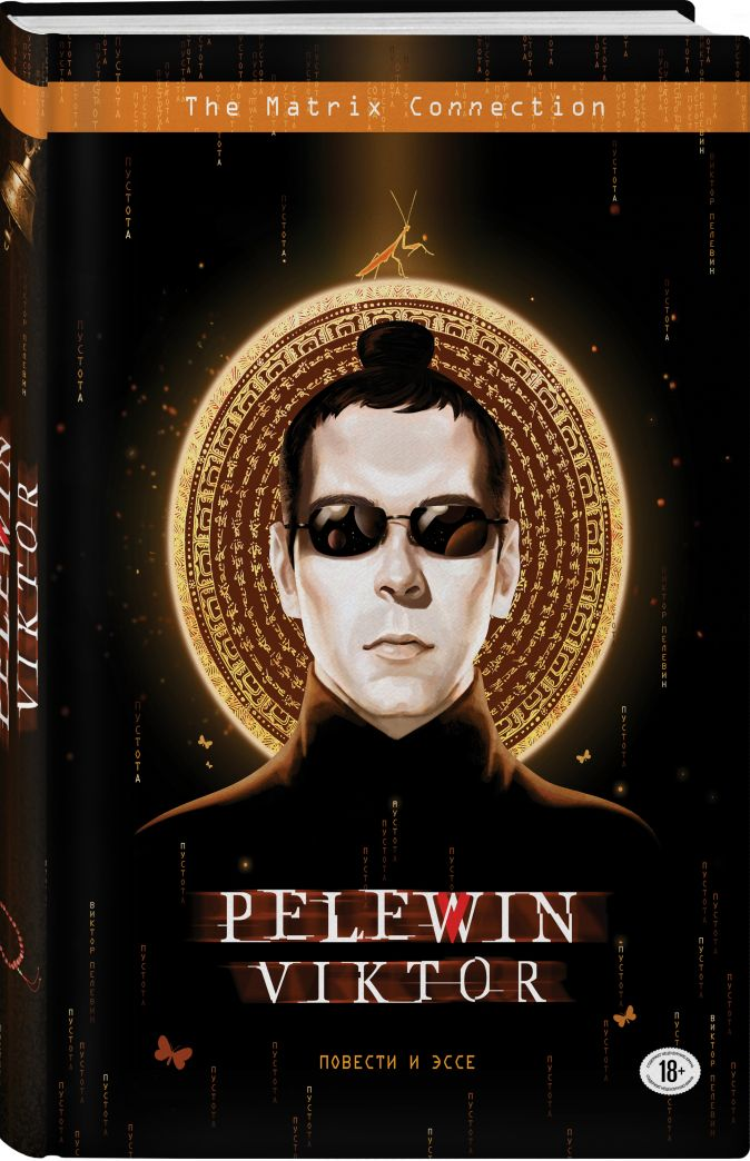 Виктор Пелевин - Повести и эссе обложка книги
