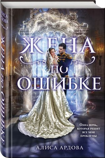 Алиса Ардова - Жена по ошибке обложка книги