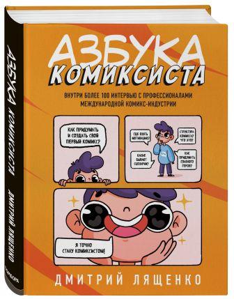 Дмитрий Лященко - Как выжить в индустрии комикса. 2,0 обложка книги