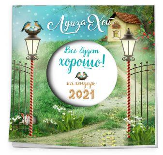 Хей Луиза - Все будет хорошо. Луиза Хей. Календарь настенный на 2022 год (300х300мм) обложка книги