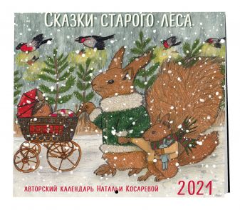 Косарева Н.А. - Сказки старого леса. Календарь настенный на 2021 год (300х300 мм) обложка книги