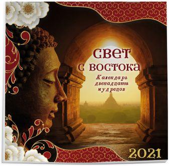Настенный календарь на 2021 год «Свет с Востока. Календарь 12 мудрецов», 30х30 см
