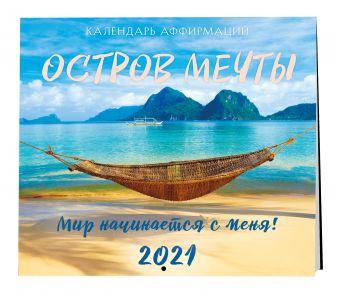Остров мечты. Календарь настенный на 2021 год (300х300 мм)