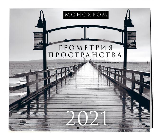 Монохром. Геометрия пространства. Календарь настенный на 2021 год (300х300 мм)