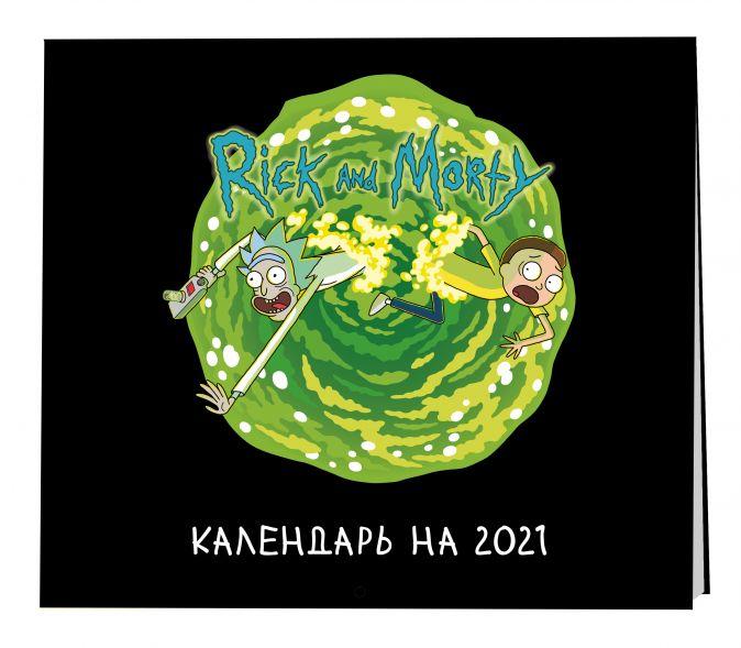 Настенный календарь на 2021 год «Рик и Морти», светлый, 30х30 см