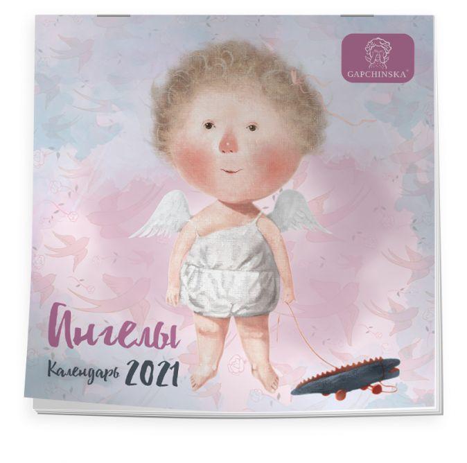 Евгения Гапчинская - Календарь настенный на 2021 год «Гапчинская. Ангелы» обложка книги