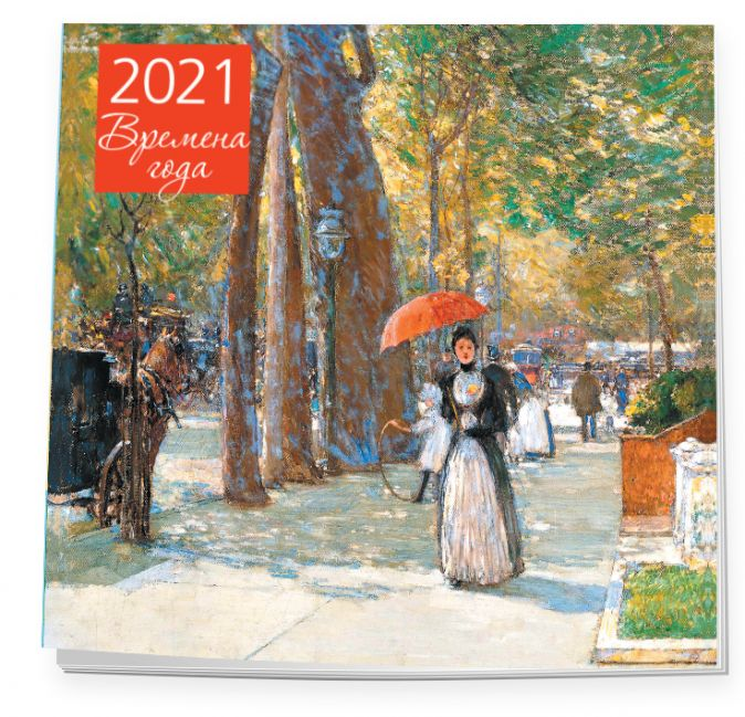 Времена года. Календарь настенный на 2021 год (300х300 мм)