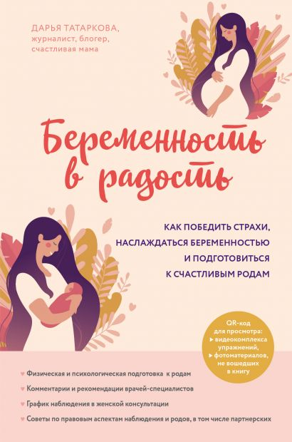 Беременность в радость. Как победить страхи, наслаждаться беременностью и подготовиться к счастливым родам - фото 1