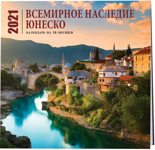 Настенный календарь на 2021 год «Всемирное наследие ЮНЕСКО», 30х30 см