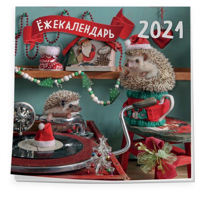 Елена Еремина - Ёжекалендарь (патефон и гирлянда). Календарь настенный на 2021 год (300х300) обложка книги