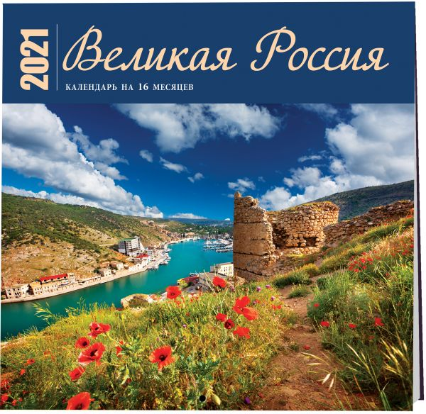 Календарь настенный на 2021 год «Великая Россия»