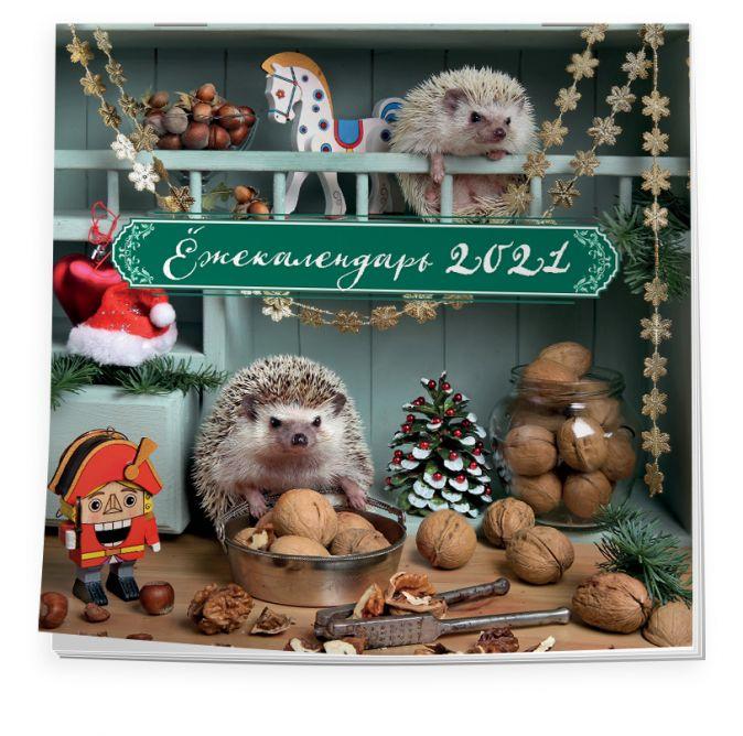 Елена Еремина - Календарь настенный на 2021 год «Ёжекалендарь» обложка книги