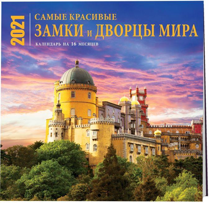Самые красивые замки и дворцы мира. Календарь настенный на 16 месяцев на 2021 год (300х300 мм)