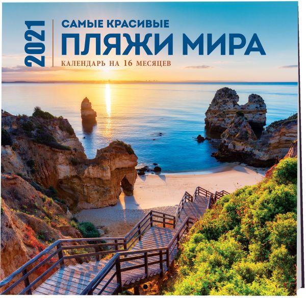 Самые красивые пляжи мира. Календарь настенный на 16 месяцев на 2021 год (300х300 мм)