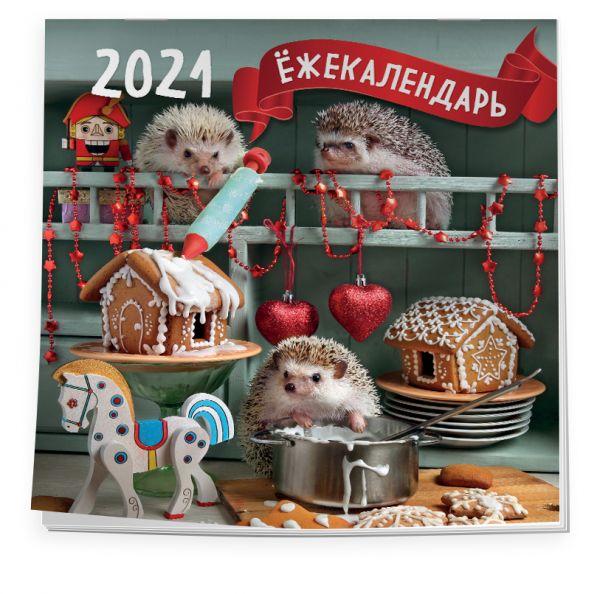 Еремина Елена Петровна Настенный календарь на 2021 год «Ёжекалендарь - Пряничные домики» , 30х30 см