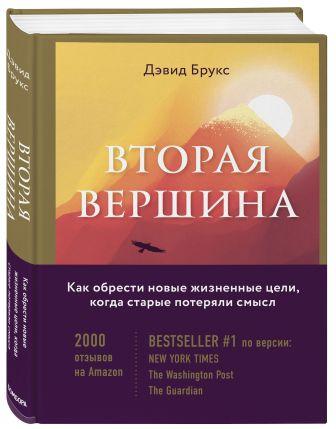 Дэвид Брукс - Вторая вершина. Величайшая книга размышлений о мудрости и цели жизни обложка книги