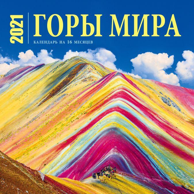 Горы мира. Календарь настенный на 16 месяцев на 2021 год (300х300 мм)