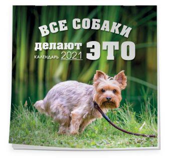 Все собаки делают ЭТО. Календарь настенный на 2021 год (300х300)