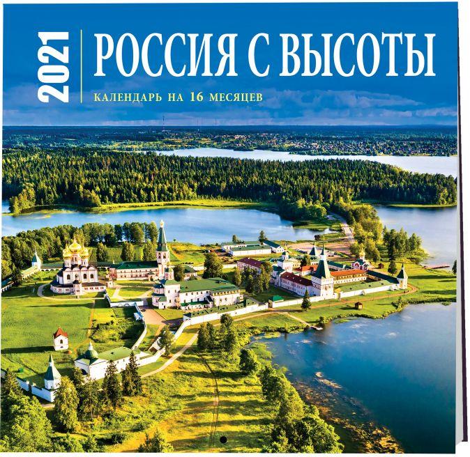 Настенный календарь на 2021 год «Россия с высоты», 30х30 см