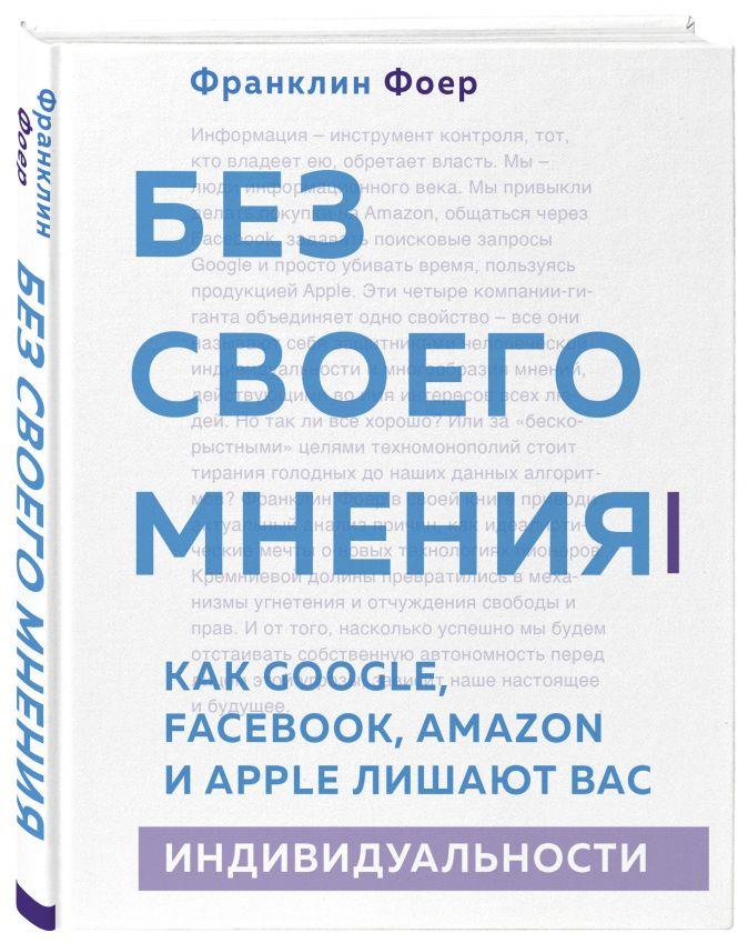 Франклин Фоер - Без своего мнения. Как Google, Facebook, Amazon и Apple лишают вас индивидуальности. 2-е издание обложка книги