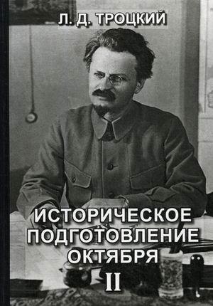 Троцкий Л. - Историческое подготовление Октября II обложка книги