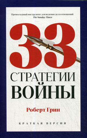 33 стратегии войны ( Грин Род  )