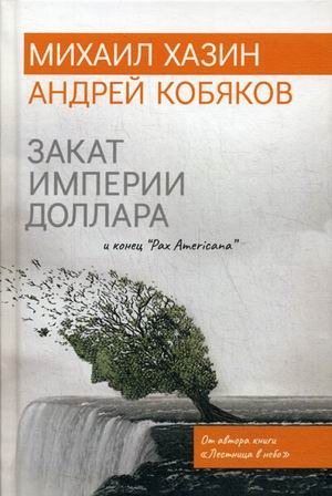 "Zakazat.ru: Закат империи доллара и конец ""Pax Americana"". Хазин М., Кобяков А."