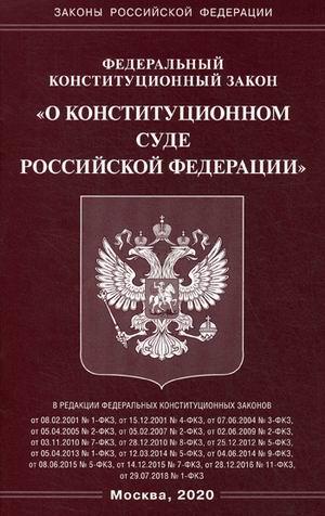 """ФЗ """"О Конституционном Суде РФ"""""""