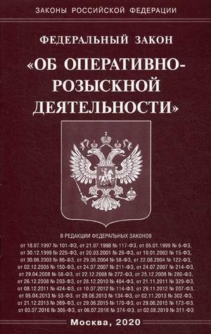 """ФЗ """"Об оперативно-розыскной деятельности"""""""