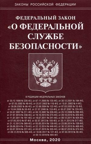 """ФЗ """"О федеральной службе безопасности"""""""