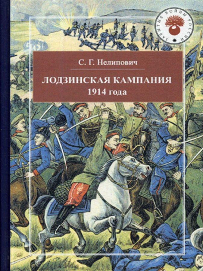 Нелипович С.Г. - Лодзинская кампания 1914 обложка книги