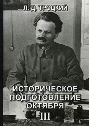Троцкий Л.Д. - Историческое подготовление Октября. Т. 3 обложка книги