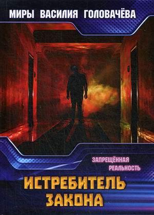 Головачев В.В. - Истребитель закона. Запрещенная реальность обложка книги