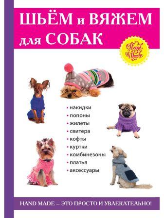Каминская Е.А. - Шьем и вяжем для собак обложка книги