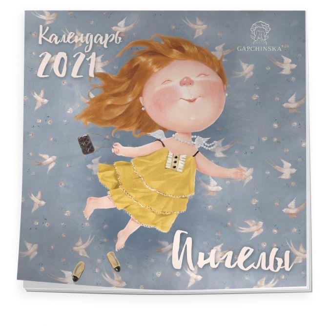 Гапчинская Е. - Гапчинская. Ангелы. Календарь настенный на 2021 год (300х300 мм) обложка книги