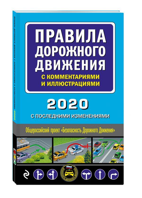 Правила дорожного движения с комментариями и иллюстрациями (с посл. изм. и доп. на 2020 год) правила дорожного движения российской федерации по состоянию на 2018 год