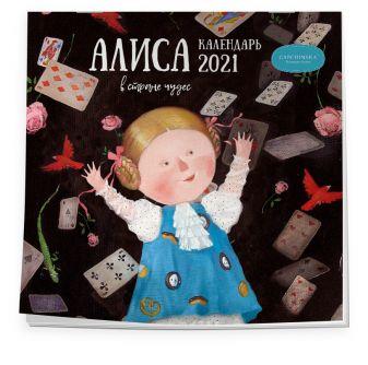 Гапчинская Е. - Гапчинская. Алиса. Календарь настенный на 2021 год (300х300 мм) обложка книги