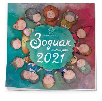 Гапчинская Е. - Гапчинская. Зодиак. Календарь настенный на 2021 год (300х300 мм) обложка книги