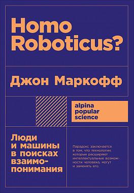 Маркофф Д. Homo Roboticus? Люди и машины в поисках взаимопонимания + покет