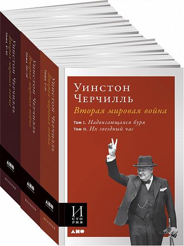 Черчилль У. - Вторая мировая война. В 3 книгах (обложка) обложка книги
