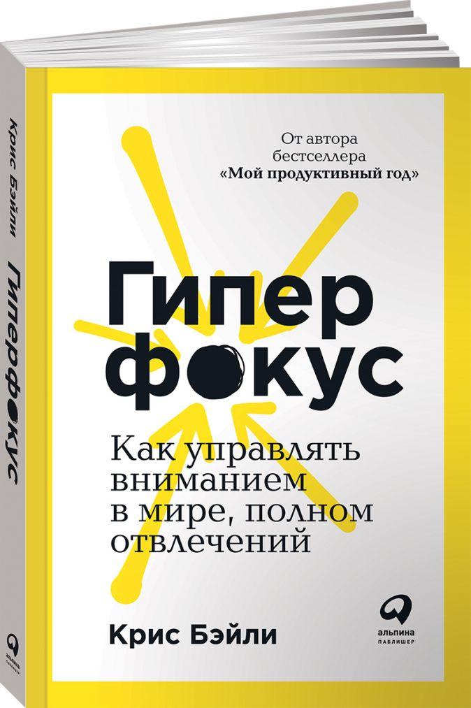 Бэйли К. - Гиперфокус: Как управлять вниманием в мире, полном отвлечений обложка книги