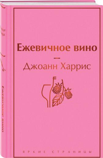 Джоанн Харрис - Ежевичное вино обложка книги
