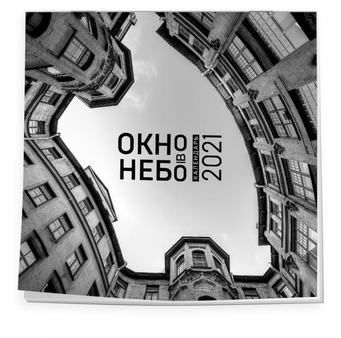 Настенный календарь на 2021 год «Окно в небо», 30х30 см