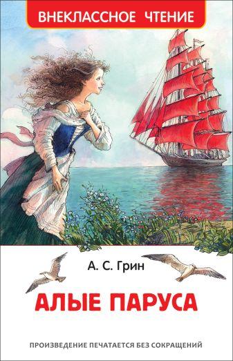 Грин А. С. - Грин А. Алые паруса (ВЧ) обложка книги