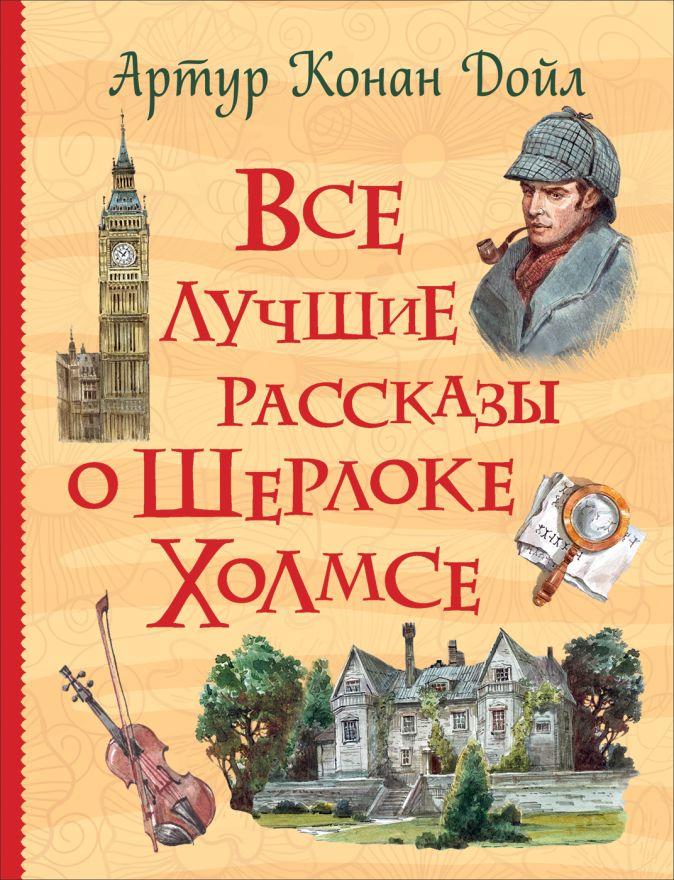 Дойл А.-К. - Все лучшие рассказы о Шерлоке Холмсе обложка книги