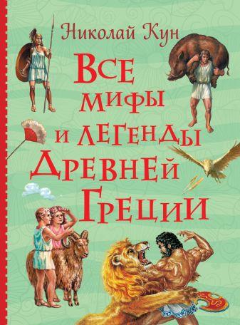Кун Н. А. - Все мифы и легенды древней Греции обложка книги